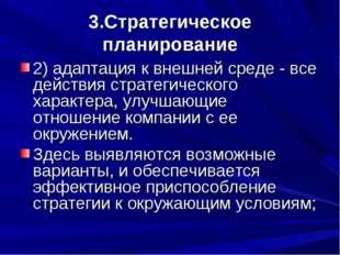 3.Стратегическое планирование 2) адаптация к внешней среде - все действия стр