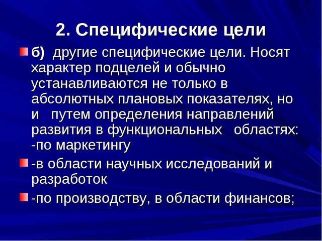2. Специфические цели б) другие специфические цели. Носят характер подцелей и...