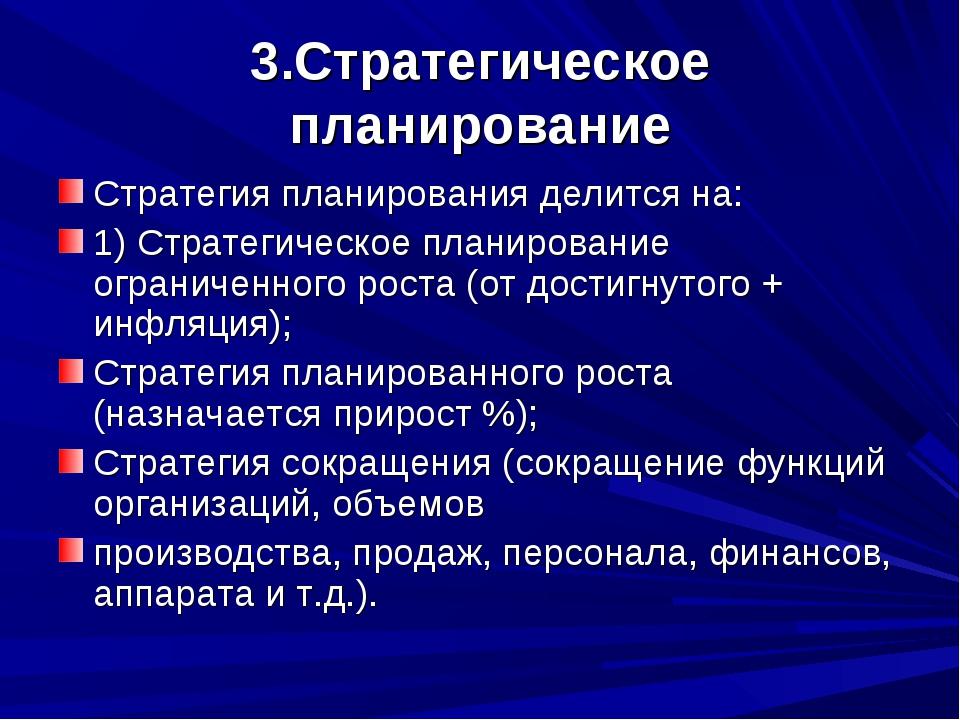 3.Стратегическое планирование Стратегия планирования делится на: 1) Стратегич...