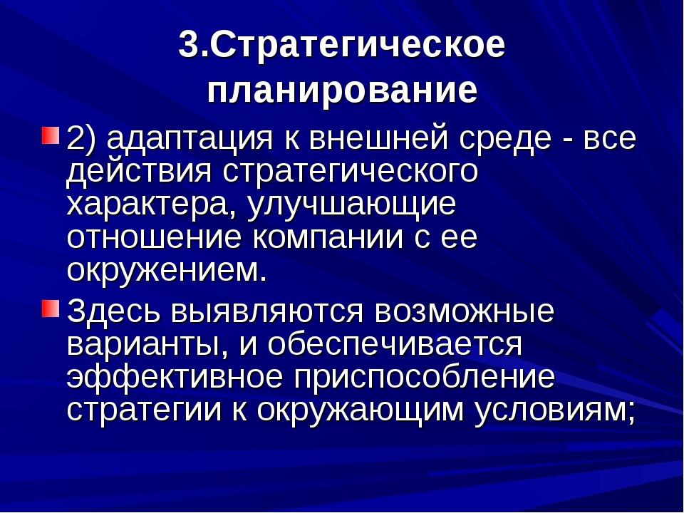 3.Стратегическое планирование 2) адаптация к внешней среде - все действия стр...