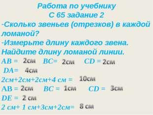 Работа по учебнику С 65 задание 2 Сколько звеньев (отрезков) в каждой ломаной