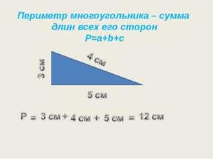 Периметр многоугольника – сумма длин всех его сторон Р=а+b+c