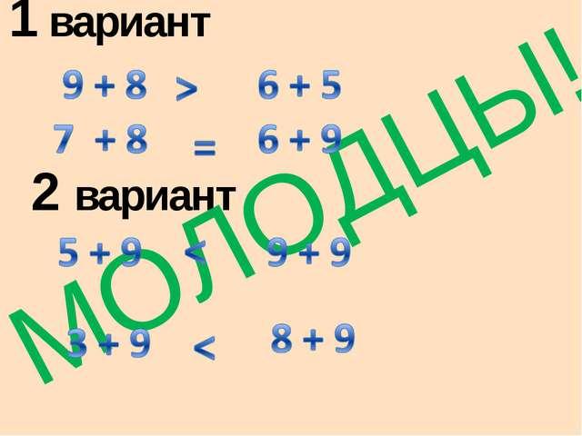 1 вариант 2 вариант МОЛОДЦЫ!
