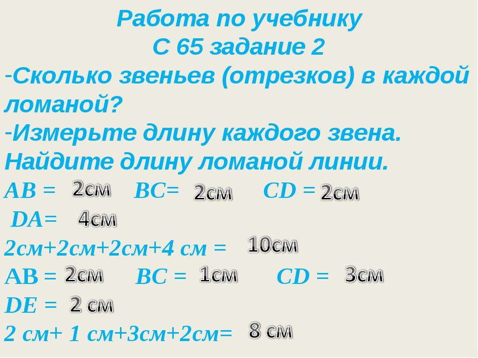 Работа по учебнику С 65 задание 2 Сколько звеньев (отрезков) в каждой ломаной...