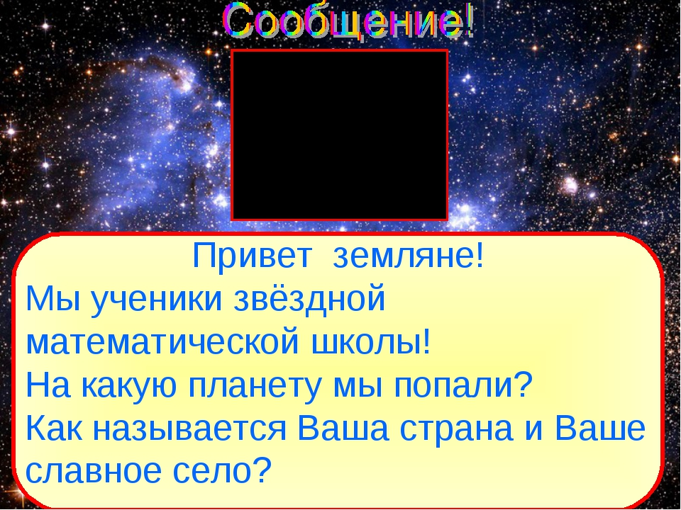 Привет земляне! Мы ученики звёздной математической школы! На какую планету м...