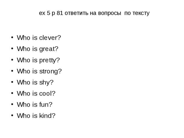 ex 5 p 81 ответить на вопросы по тексту Who is clever? Who is great? Who is p...