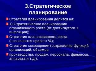 3.Стратегическое планирование Стратегия планирования делится на: 1) Стратегич