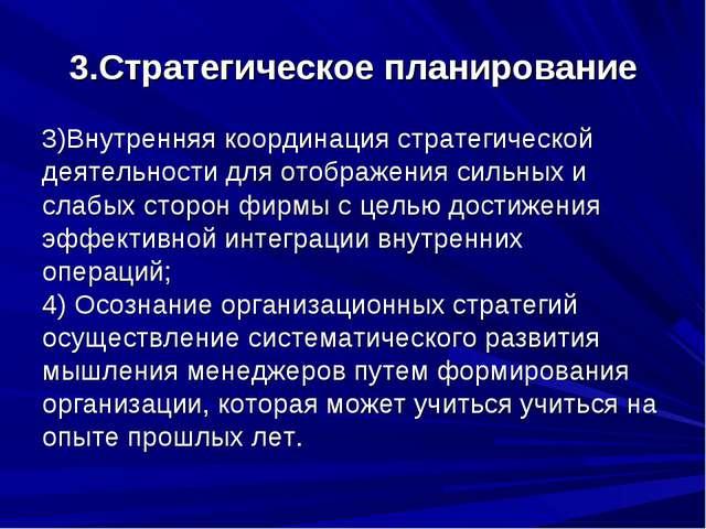 3.Стратегическое планирование 3)Внутренняя координация стратегической деятель...