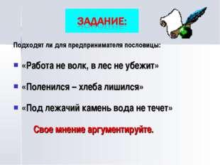 Подходят ли для предпринимателя пословицы: «Работа не волк, в лес не убежит»
