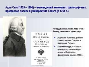 Адам Смит (1723 – 1790) – шотландский экономист, философ-этик, профессор логи