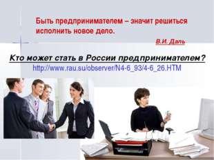 Кто может стать в России предпринимателем? http://www.rau.su/observer/N4-6_9