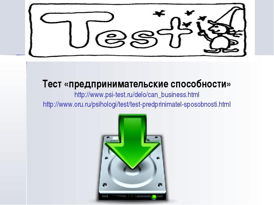 Тест «предпринимательские способности» http://www.psi-test.ru/delo/can_busine...