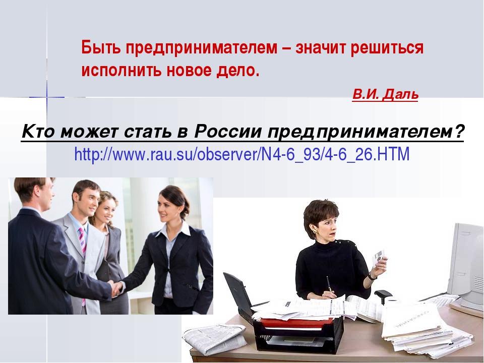 Кто может стать в России предпринимателем? http://www.rau.su/observer/N4-6_9...