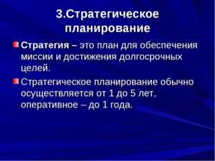 3.Стратегическое планирование Стратегия – это план для обеспечения миссии и д