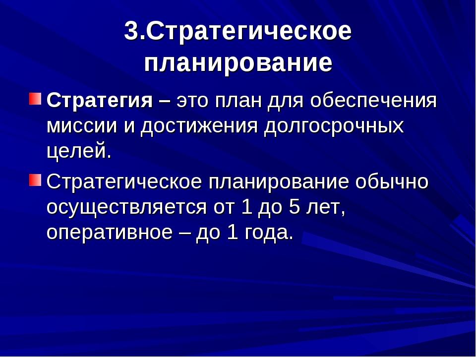 3.Стратегическое планирование Стратегия – это план для обеспечения миссии и д...