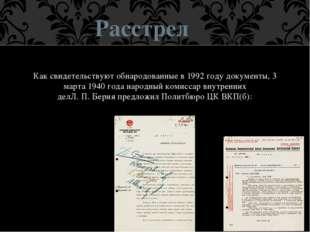 Расстрел Как свидетельствуют обнародованные в1992 годудокументы,3 марта19