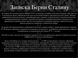 «В лагерях для военнопленных НКВД СССР и в тюрьмах западных областей Украины