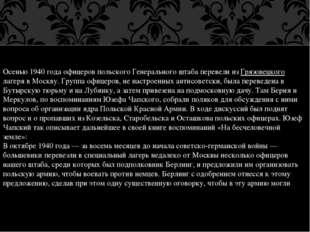 Осенью 1940 года офицеров польского Генерального штаба перевели изГрязовецко
