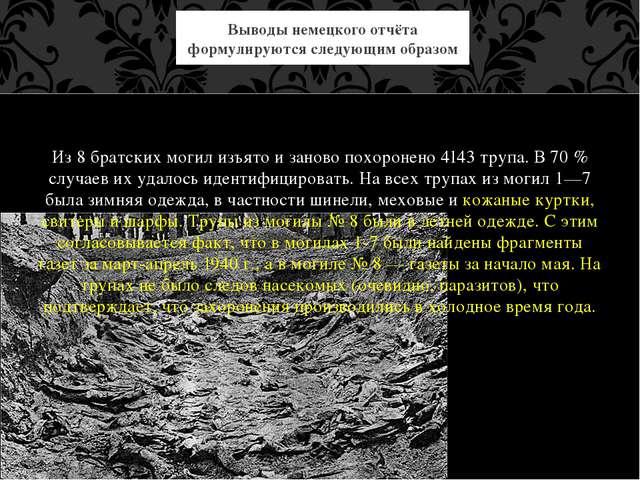 Выводы немецкого отчёта формулируются следующим образом Из 8 братских могил и...