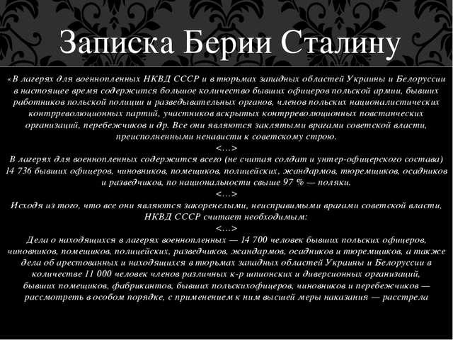 «В лагерях для военнопленных НКВД СССР и в тюрьмах западных областей Украины...