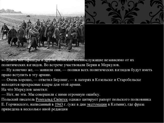 вступить все офицеры и другие польские военнослужащие независимо от их полити...
