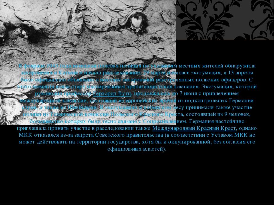 В феврале 1943 года немецкая полевая полиция по указаниям местных жителей обн...