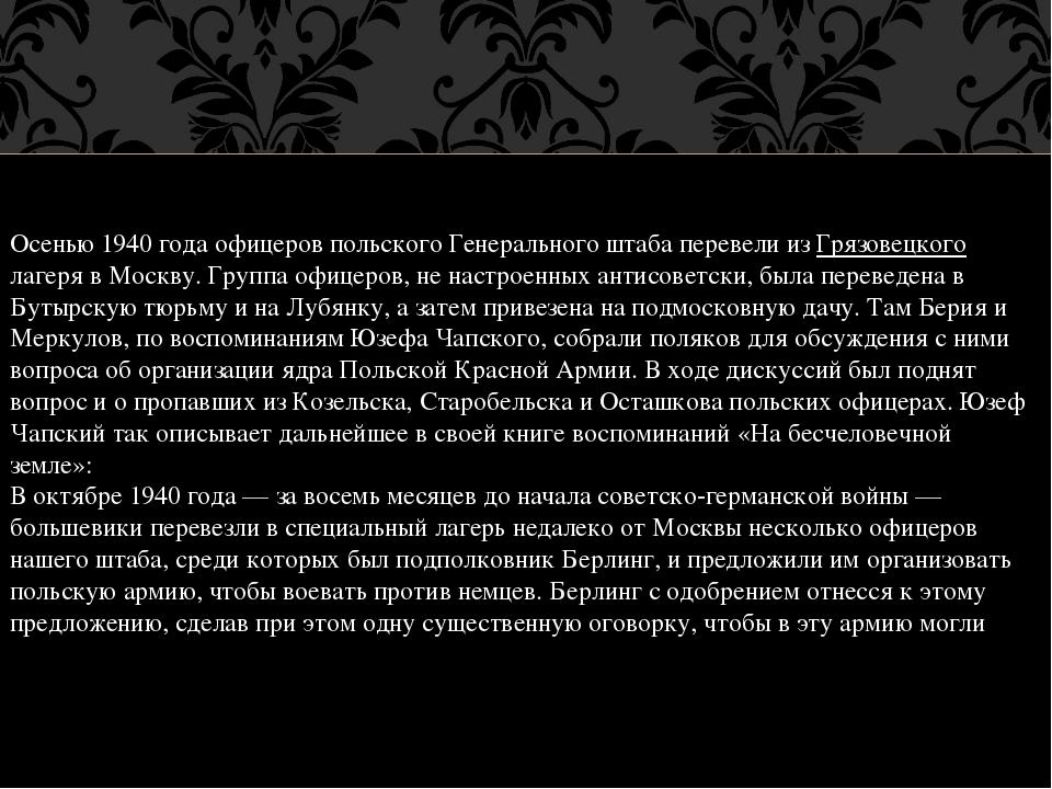 Осенью 1940 года офицеров польского Генерального штаба перевели изГрязовецко...