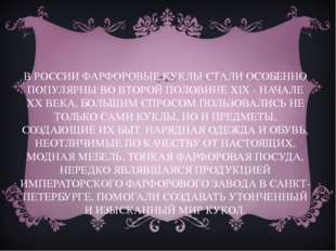 В РОССИИ ФАРФОРОВЫЕ КУКЛЫ СТАЛИ ОСОБЕННО ПОПУЛЯРНЫ ВО ВТОРОЙ ПОЛОВИНЕ XIX - Н