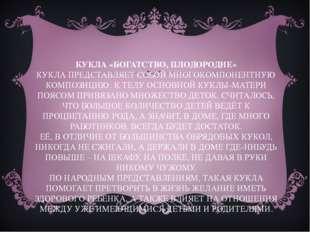 КУКЛА «БОГАТСТВО, ПЛОДОРОДИЕ» КУКЛА ПРЕДСТАВЛЯЕТ СОБОЙ МНОГОКОМПОНЕНТНУЮ КОМП