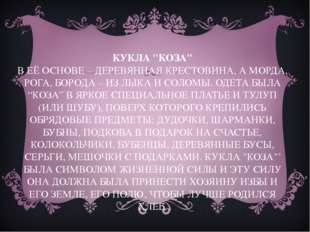 """КУКЛА """"КОЗА"""" В ЕЁ ОСНОВЕ – ДЕРЕВЯННАЯ КРЕСТОВИНА, А МОРДА, РОГА, БОРОДА – ИЗ"""