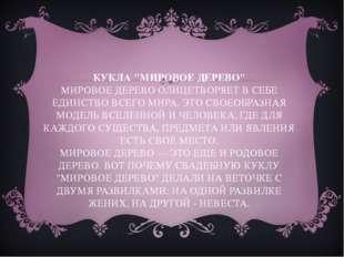 """КУКЛА """"МИРОВОЕ ДЕРЕВО"""" МИРОВОЕ ДЕРЕВО ОЛИЦЕТВОРЯЕТ В СЕБЕ ЕДИНСТВО ВСЕГО МИРА"""