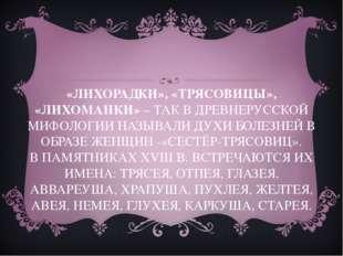 «ЛИХОРАДКИ», «ТРЯСОВИЦЫ», «ЛИХОМАНКИ» – ТАК В ДРЕВНЕРУССКОЙ МИФОЛОГИИ НАЗЫВАЛ