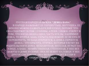 """РУССКАЯ НАРОДНАЯ КУКЛА """"ДЕВКА-БАБА"""" В НАРОДЕ НАЗЫВАЮТ ЕЕ ПЕРЕВЕРТЫШ, ВЕРТУШКА"""