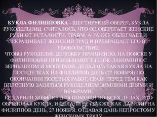 КУКЛА ФИЛИППОВКА - ШЕСТИРУКИЙ ОБЕРЕГ, КУКЛА РУКОДЕЛЬНИЦ. СЧИТАЛОСЬ, ЧТО ОН ОБ