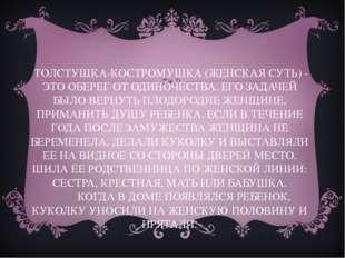 ТОЛСТУШКА-КОСТРОМУШКА (ЖЕНСКАЯ СУТЬ) - ЭТО ОБЕРЕГ ОТ ОДИНОЧЕСТВА. ЕГО ЗАДАЧЕ