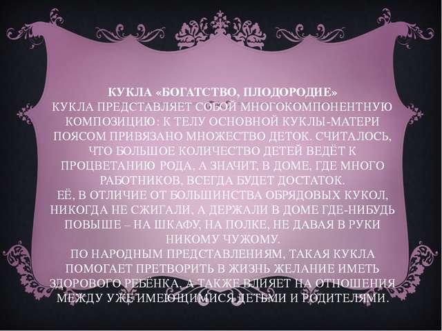 КУКЛА «БОГАТСТВО, ПЛОДОРОДИЕ» КУКЛА ПРЕДСТАВЛЯЕТ СОБОЙ МНОГОКОМПОНЕНТНУЮ КОМП...