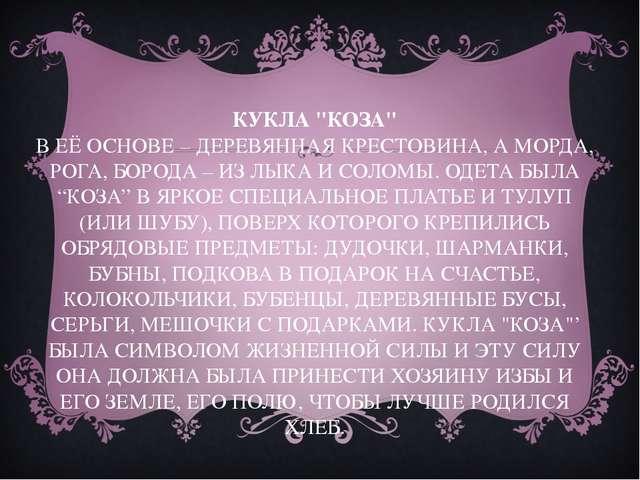 """КУКЛА """"КОЗА"""" В ЕЁ ОСНОВЕ – ДЕРЕВЯННАЯ КРЕСТОВИНА, А МОРДА, РОГА, БОРОДА – ИЗ..."""