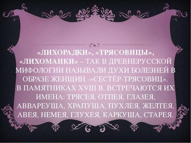 «ЛИХОРАДКИ», «ТРЯСОВИЦЫ», «ЛИХОМАНКИ» – ТАК В ДРЕВНЕРУССКОЙ МИФОЛОГИИ НАЗЫВАЛ...