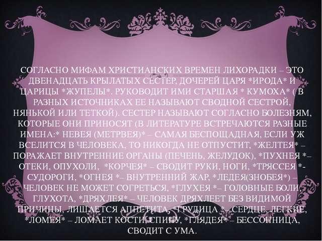 СОГЛАСНО МИФАМ ХРИСТИАНСКИХ ВРЕМЕН ЛИХОРАДКИ – ЭТО ДВЕНАДЦАТЬ КРЫЛАТЫХ СЕСТЕР...