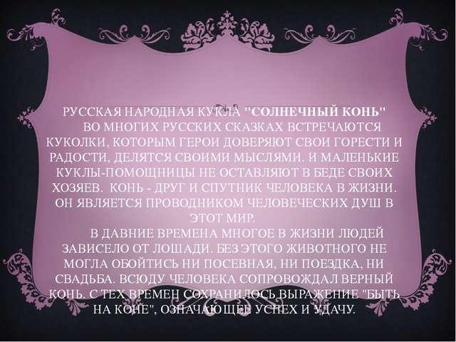 """РУССКАЯ НАРОДНАЯ КУКЛА """"СОЛНЕЧНЫЙ КОНЬ"""" ВО МНОГИХ РУССКИХ СКАЗКАХ ВСТРЕЧАЮТСЯ..."""