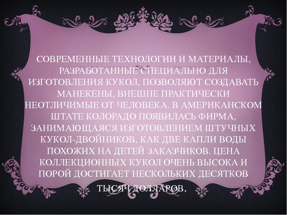 СОВРЕМЕННЫЕ ТЕХНОЛОГИИ И МАТЕРИАЛЫ, РАЗРАБОТАННЫЕ СПЕЦИАЛЬНО ДЛЯ ИЗГОТОВЛЕНИЯ...