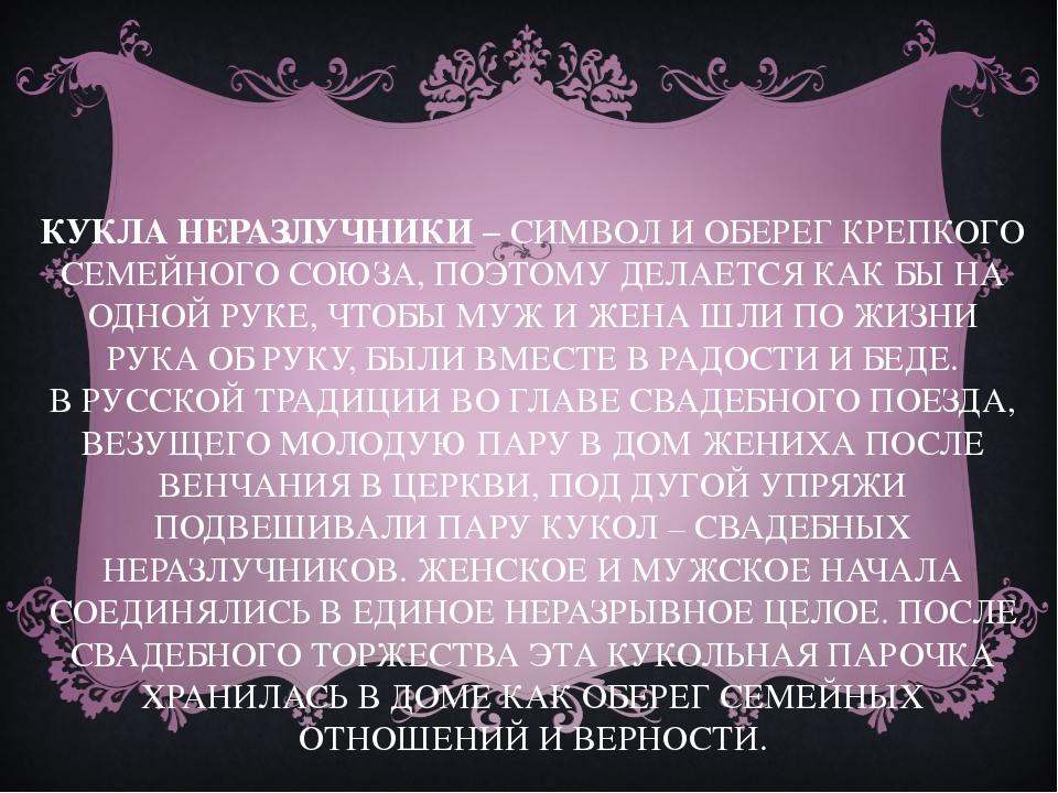 КУКЛА НЕРАЗЛУЧНИКИ − СИМВОЛ И ОБЕРЕГ КРЕПКОГО СЕМЕЙНОГО СОЮЗА, ПОЭТОМУ ДЕЛАЕТ...