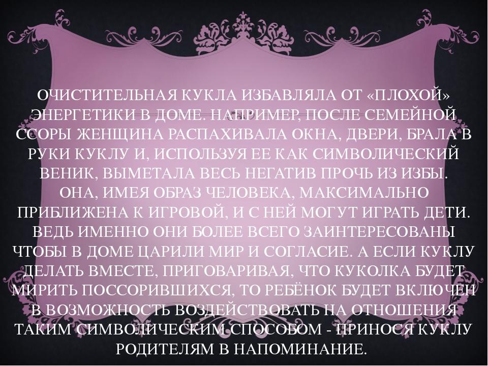 ОЧИСТИТЕЛЬНАЯ КУКЛА ИЗБАВЛЯЛА ОТ «ПЛОХОЙ» ЭНЕРГЕТИКИ В ДОМЕ. НАПРИМЕР, ПОСЛЕ...