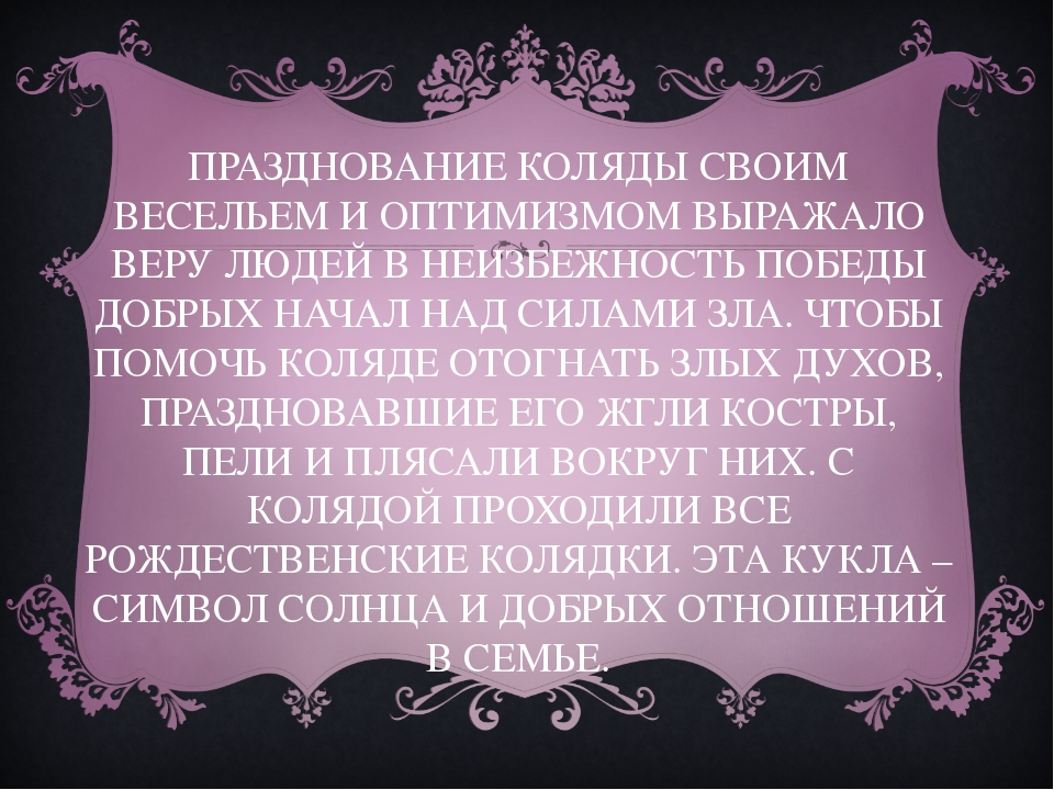ПРАЗДНОВАНИЕ КОЛЯДЫ СВОИМ ВЕСЕЛЬЕМ И ОПТИМИЗМОМ ВЫРАЖАЛО ВЕРУ ЛЮДЕЙ В НЕИЗ...