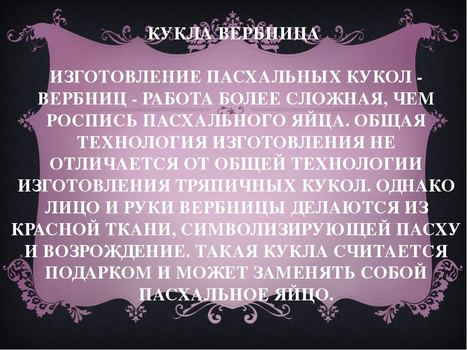 КУКЛА ВЕРБНИЦА  ИЗГОТОВЛЕНИЕ ПАСХАЛЬНЫХ КУКОЛ - ВЕРБНИЦ - РАБОТА БОЛЕЕ СЛОЖН...