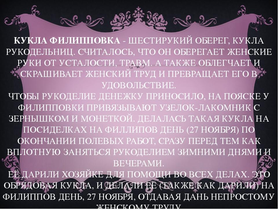 КУКЛА ФИЛИППОВКА - ШЕСТИРУКИЙ ОБЕРЕГ, КУКЛА РУКОДЕЛЬНИЦ. СЧИТАЛОСЬ, ЧТО ОН ОБ...