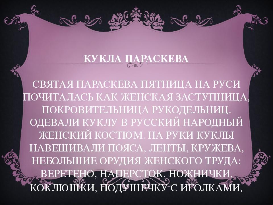 КУКЛА ПАРАСКЕВА  СВЯТАЯ ПАРАСКЕВА ПЯТНИЦА НА РУСИ ПОЧИТАЛАСЬ КАК ЖЕНСКАЯ ЗАС...