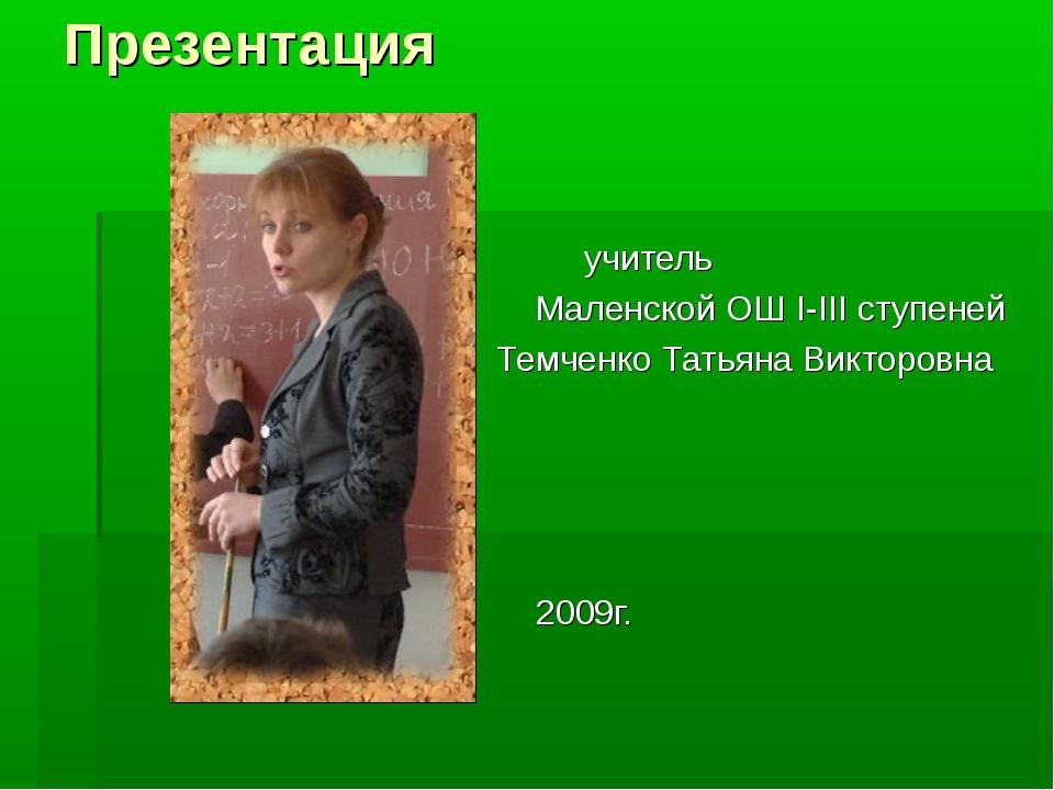 Презентация учитель Маленской ОШ І-ІІІ ступеней Темченко Татьяна Викторовна 2...