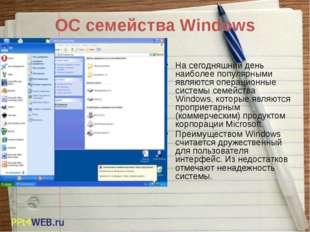 ОС семейства Windows На сегодняшний день наиболее популярными являются операц
