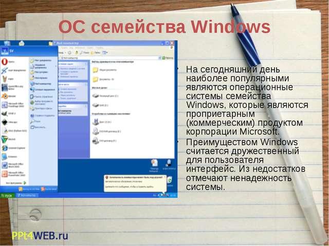 ОС семейства Windows На сегодняшний день наиболее популярными являются операц...